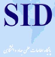 پایگاه اطلاعات علمی جهاد دانشگاهی